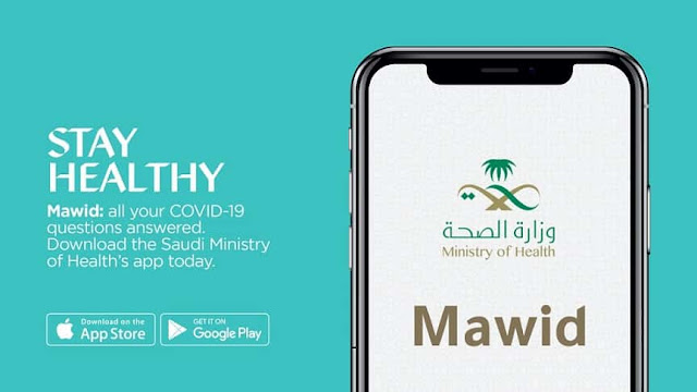 Mawid is free now in consuming internet data - Saudi-Expatriates.com