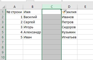 Как вставить столбец в Excel