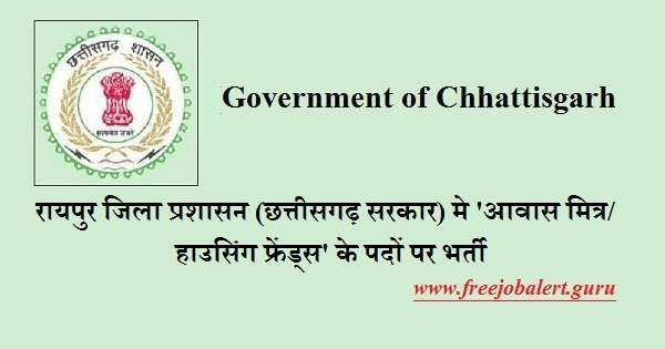 12th, Awas Mitra, Chhattisgarh, Government of Chhattisgarh, Housing Friends, Latest Jobs, Raipur District Administration, raipur administration logo