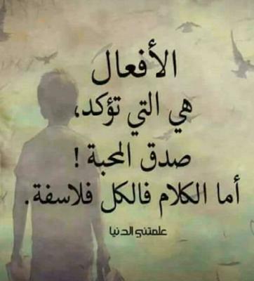 كلمات راقية وحكم جميلة   عبارات عذبة جميلة   كلام في الحب