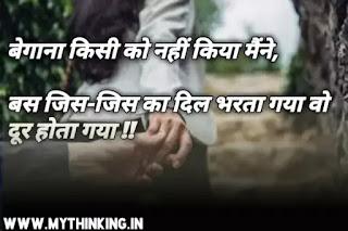 Breakup Status in Hindi, Breakup Shayari in Hindi