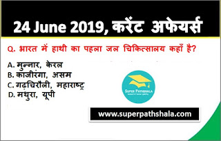 Daily Current Affairs Quiz 24 June 2019 in Hindi