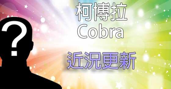 揭密者柯博拉(Cobra)訊息