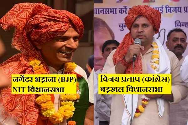 nagender-bhadana-and-vijay-pratap-singh-from-nit-and-badkhal-vidhansabha