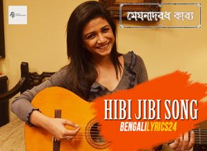 Hibi Jibi Song - Meghnadbodh Rohoshyo, Abir Chatterjee, Gargi Roy Chowdhury, Saayoni Ghosh, Vikram Chatterjee