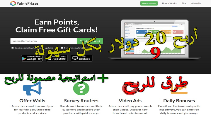 pointsprizes اكواد, pointsprizes شرح, pointsprizes 2020, pointsprizes شرح 2020, pointsprizes code, pointsprizes use coupons, pointsprizes 2020 hack, نقاط pointsprizes, pointsprizes موقع, اكواد موقع pointsprizes, pointsprizes حل مشكلة 750, pointsprizes كوبونات