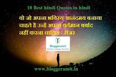 10 Best hindi Quotes in hindi