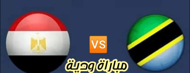 موعدنا مع  مباراة مصر وتنزانيا بتاريخ 13-06-2019 مباراة ودية
