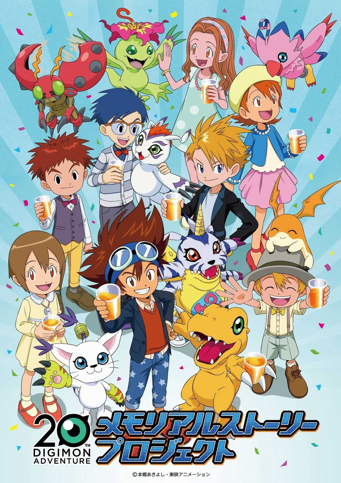 xem anime Cuộc  phiêu lưu của các con thú phần 9 -Digimon Adventure 2020