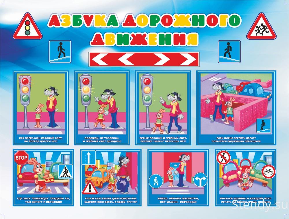 Дорожная азбука для малышей в картинках