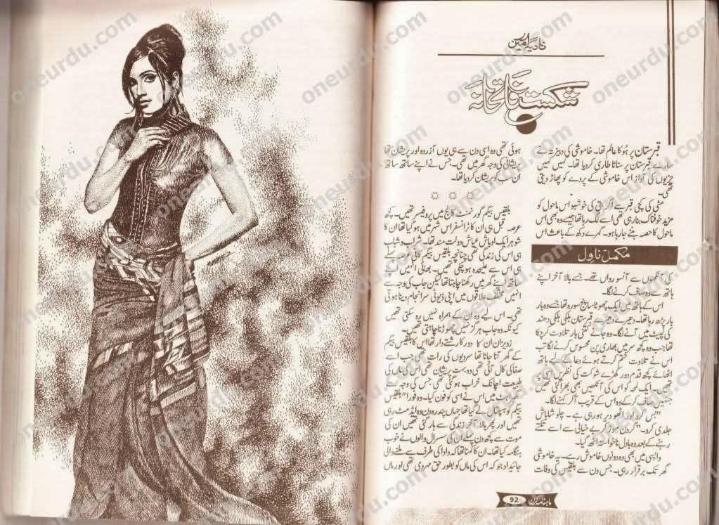 Shikast e fatihana Nadia Ameen