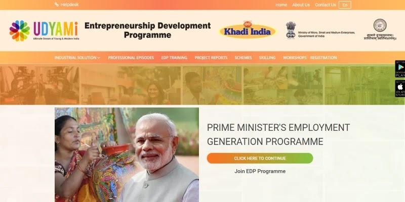 PMEGP प्रधानमंत्री रोजगार सृजल कार्यक्रम योजना 2021: ऑनलाइन आवेदन | एप्लीकेशन फॉर्म
