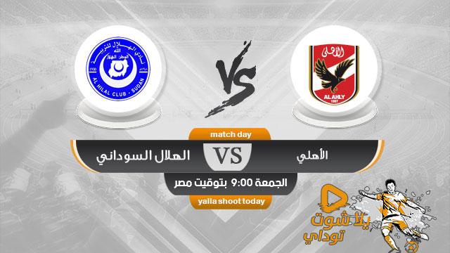 مشاهدة مباراة الاهلي والهلال السوداني بث مباشر اليوم 6 12