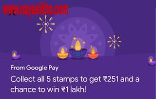 Google pay Diwali offer 2019