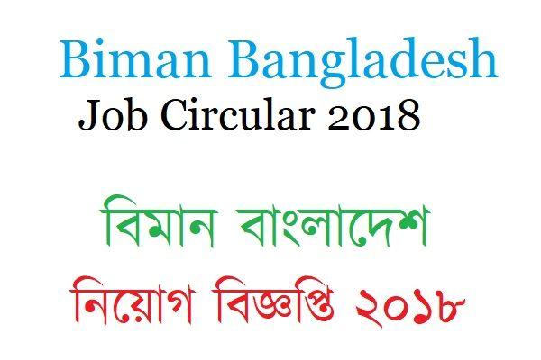 Biman Bangladesh Airlines Job Circular 2018 - www.biman-airlines.com