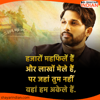 Alone Status, Shayari, Quotes, Images in Hindi for BF-GF