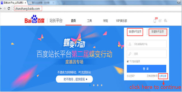 how-to-verifyyour-site-in-baidu-webmaster-tools, baidu-login-page