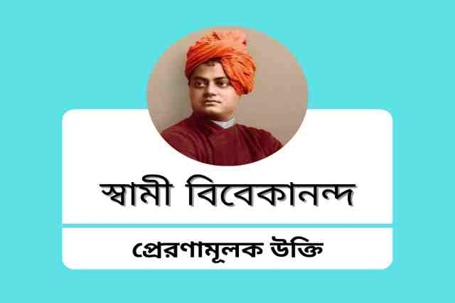 Motivational quotes in bengali by swami vivekananda