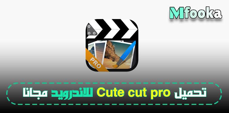 تحميل كيوت كات برو مجاناً للاندرويد و الايفون ! تحميل cute cut بدون علامة مائية