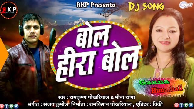 Bol Hira Bol Song mp3 Download - Ramkrisha Pokhriyal