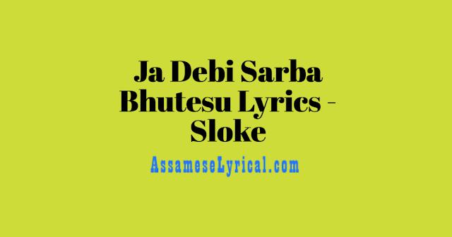 Ja Debi Sarba Bhutesu Lyrics