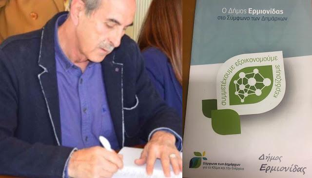 Από του πρώτους ο Δήμος Ερμιονίδας που ανταποκρίθηκε στο σύμφωνο για το κλίμα και την ενέργεια