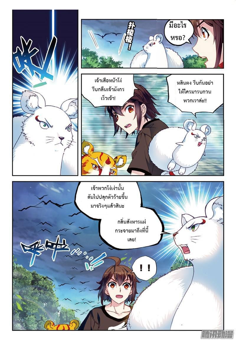 อ่านการ์ตูน Wu Dong Qian Kun 57 ภาพที่ 22
