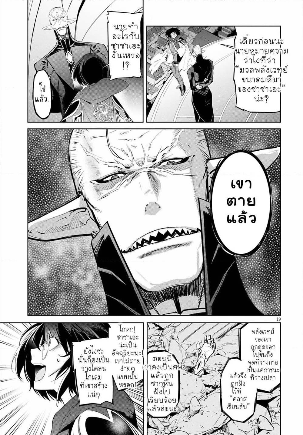 อ่านการ์ตูน Game obu Familia - Family Senki ตอนที่ 29 หน้าที่ 18