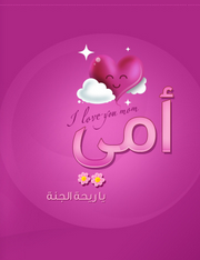 تحميل اغنية ياريتني يارب عشت زمان mp3