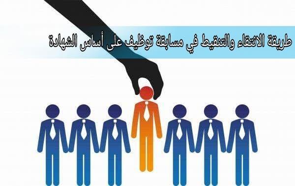 تعديل معايير الانتقاء لمسابقات التوظيف على أساس الشهادة