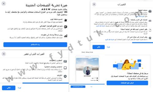 طريقة تحويل صفحة فيسبوك الى أكونت | الشكل الجديد لصفخات الفيسبوك