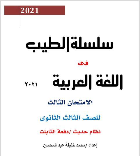 امتحان لغة عربية ( 50 سؤالا اختيار من متعدد ) للصف الثالث الثانوي2021 نظام حديث