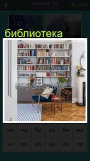 комната в библиотеке где стоят полки с книгами 23 уровень 667 слов