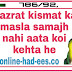 SAWAL  jawab hadees 2019 Whatsapp Group join karke Deen sikhne ya