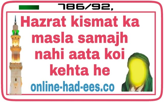Questions and Answers Learning Din by joining Hadith 2020 Whatsapp Group