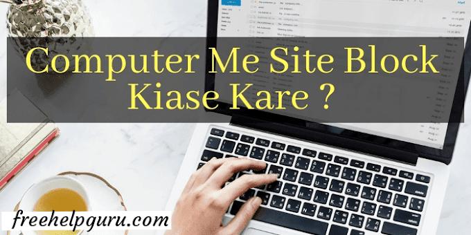 कंप्यूटर में वेबसाइट ब्लॉक (Computer website block) कैसे करे
