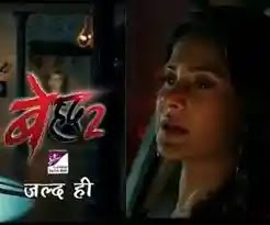 beyhadh 2 first episode review update