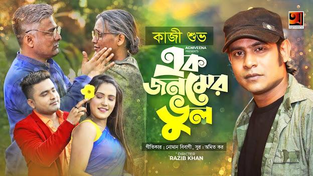 Ek jonomer bhul lyrics ( এক জনমের ভুল ) | Kazi Shuvo