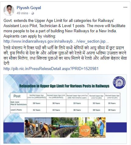 RRB ALP / Technician And Group D Vacancies Age Limit Increased