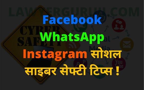 Facebook WhatsApp Instagram social cyber safety