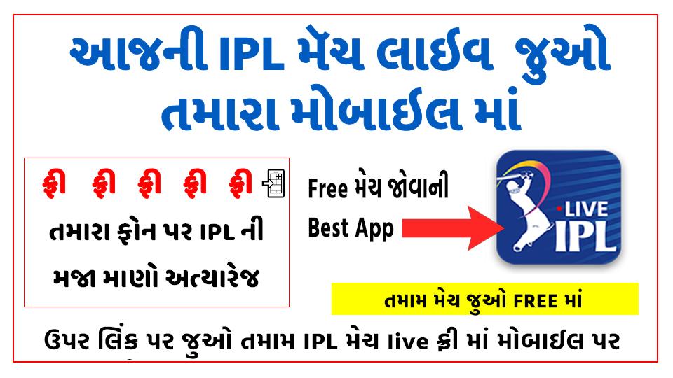 IPL TV પર ફ્રી માં જુઓ IPL 2021