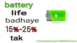battery saving tips in hindi