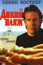 Malibu Hot Summer (1981)