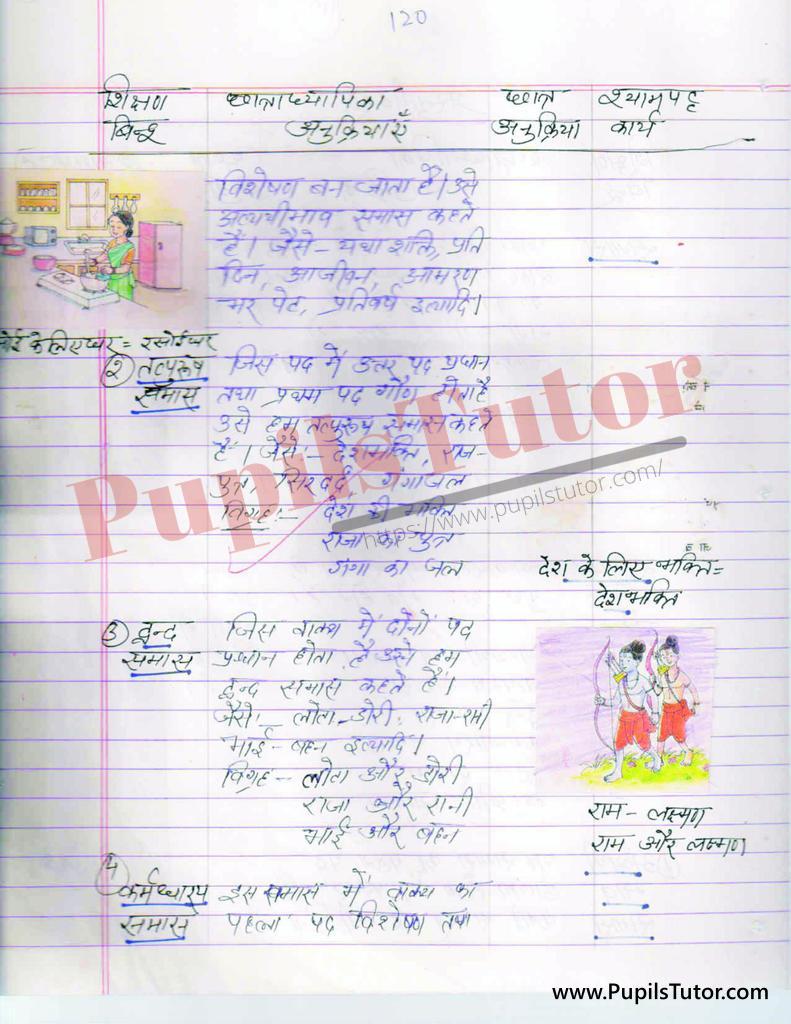 Samas Aur Samas Ke vibhinn Bhed Evam Prakar par Lesson Plan in Hindi for BEd and DELED