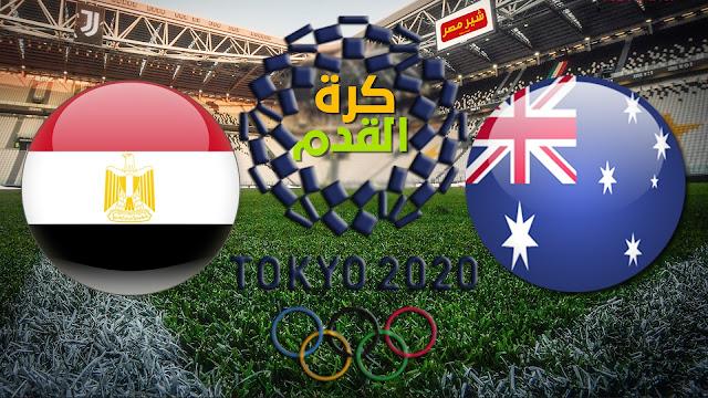موعد مباراة مصر واستراليا في اولمبياد طوكيو 2020
