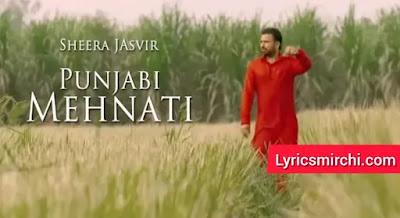 Punjabi Mehnati पंजाबी मेहनती Song Lyrics   Sheera Jasvir   Latest Punjabi Song 2020