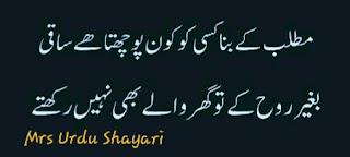 Mohabbat Shayari images, Two lines Shayari images, Shayari Urdu