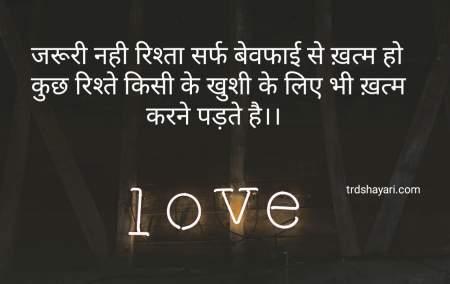 Best Sad shayari for love