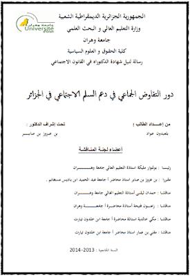 أطروحة دكتوراه: دور التفاوض الجماعي في دعم السلم الاجتماعي في الجزائر PDF