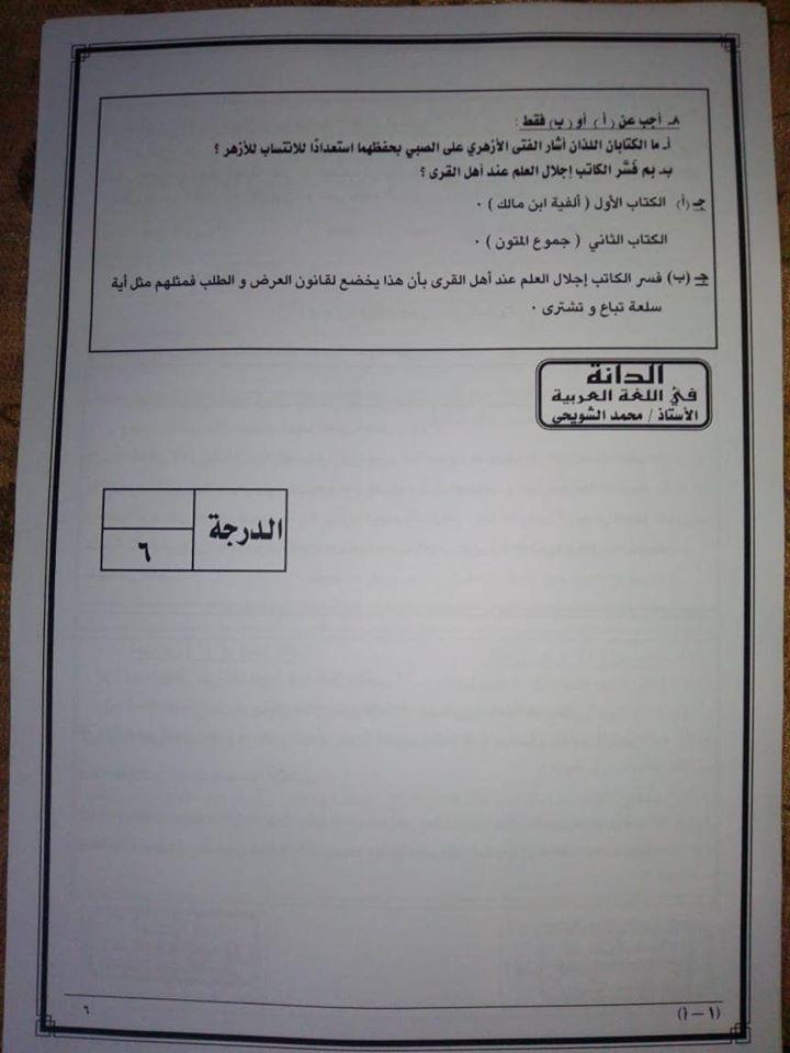 نموذج امتحان اللغة العربية للثانوية العامة 2020 5
